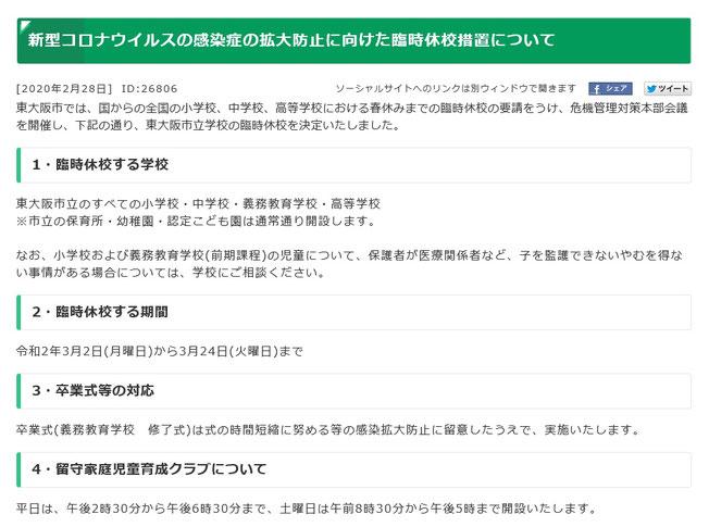 東大阪市,コロナウイルス,感染症,拡大防止,臨時休校