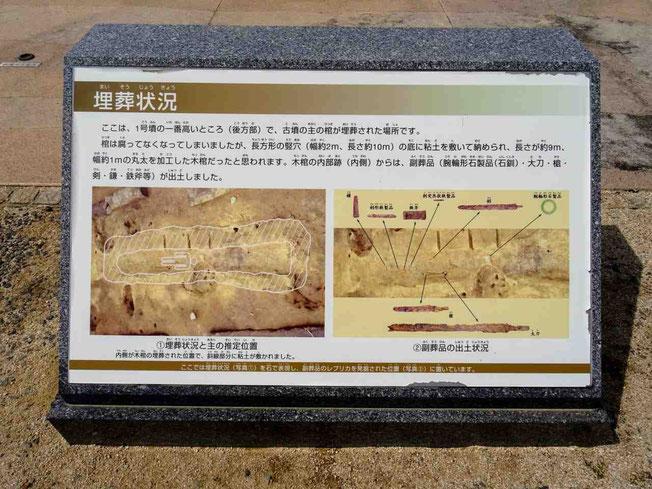国指定史跡 大安場古墳(大安場史跡公園)
