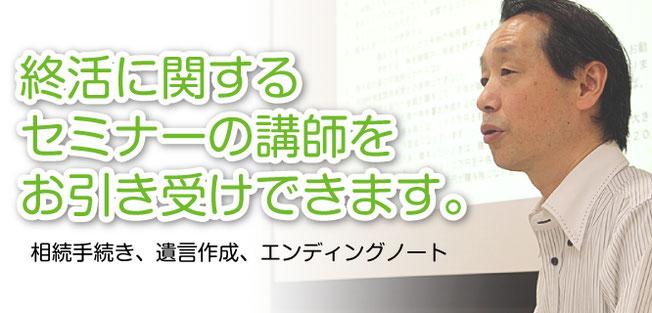 終活(相続手続き、遺言作成、エンディングノート)に関する講師をお引き受けできます|新潟市