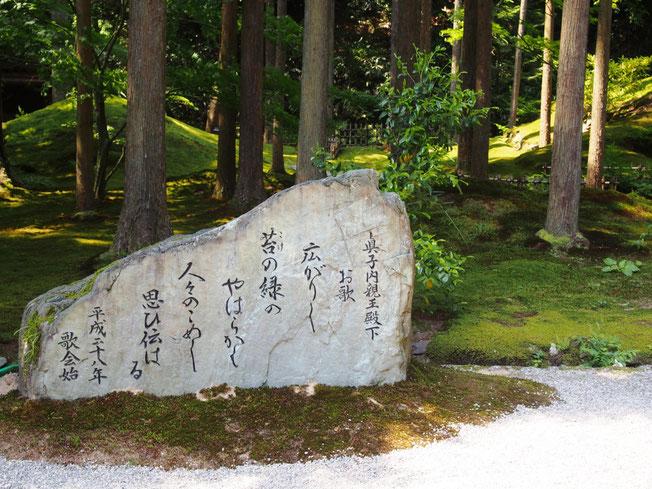眞子さまがお詠みになられたお歌を記念して建立された石碑(眞子様ゆかりの地「苔の里」)