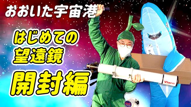 大分宇宙港|大分県と宇宙をつなぐYouTube動画|はじめての望遠鏡 開封編