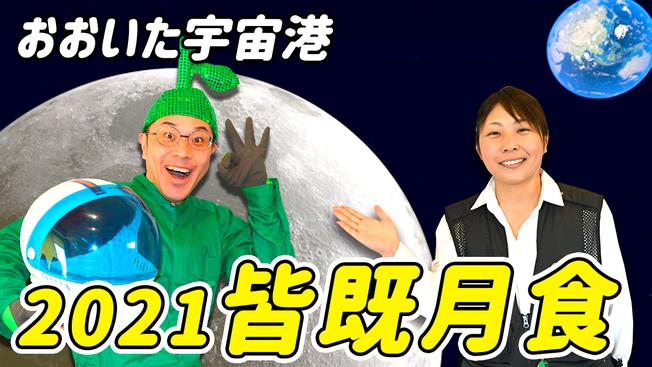 大分宇宙港|大分県と宇宙をつなぐYouTube動画|皆既月食を見よう!編