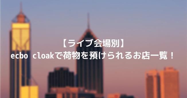 【ライブ会場別】ecbo cloakで荷物を預けられるお店一覧!