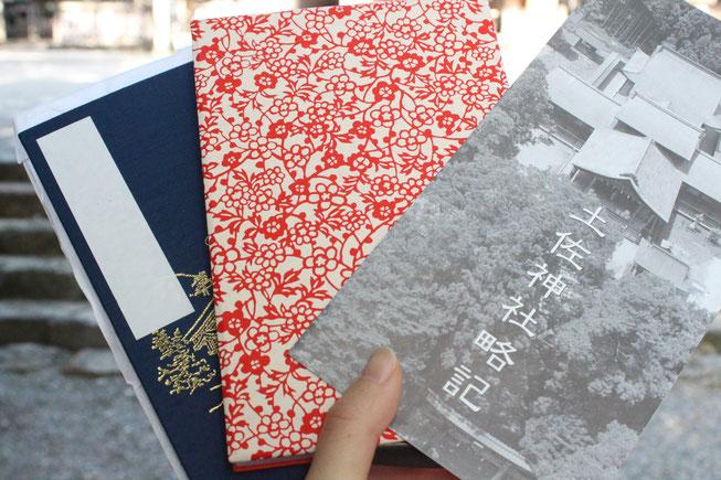 My御朱印帳と土佐神社のパンフレット
