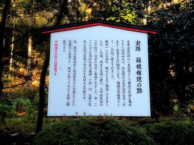 箱根権現の跡
