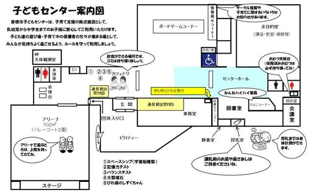 子どもセンター案内図