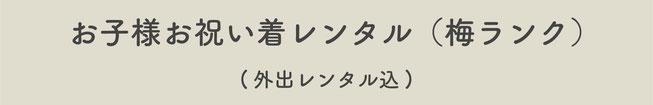 【お子様お祝い着レンタル梅ランク】(外出レンタル込)