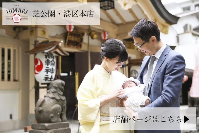 【着物レンタルHIMARI大門・浜松町店】店舗詳細はこちら