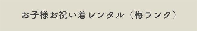 【お子様お祝い着レンタル梅ランク】