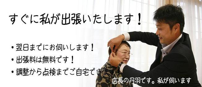 認定補聴器専門店 補聴器の丹羽 メイン画像