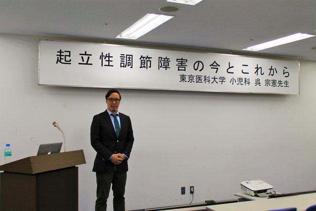 起立性調節障害 講演会 呉宗憲 医師
