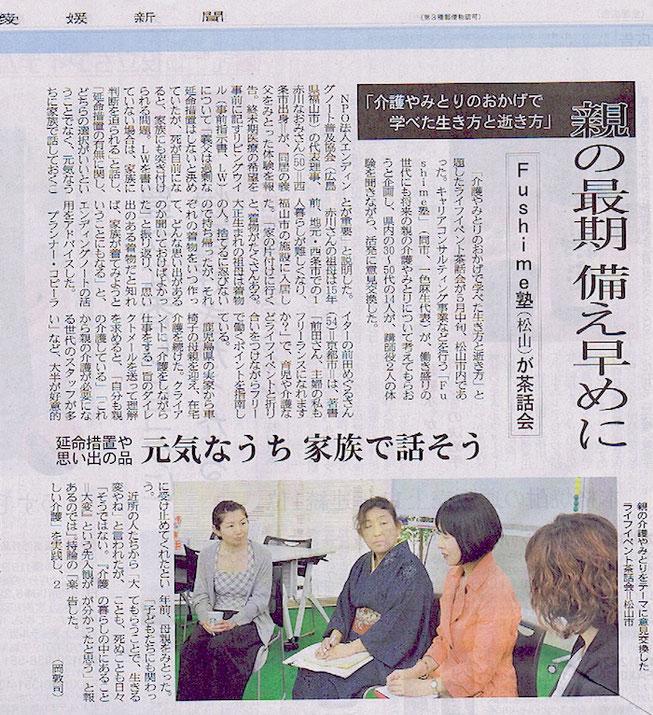 ライフイベント茶話会が愛媛新聞に掲載されました