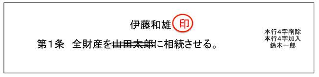 遺言書の訂正方法、本行4字削除、本行4字加入