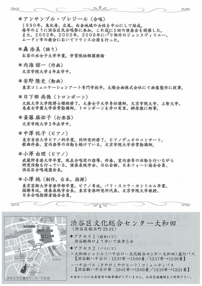 アンサンブル・プレジール 演奏会(裏)