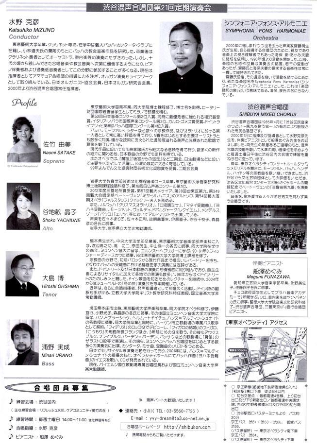 渋谷混声合唱団 演奏会(裏)