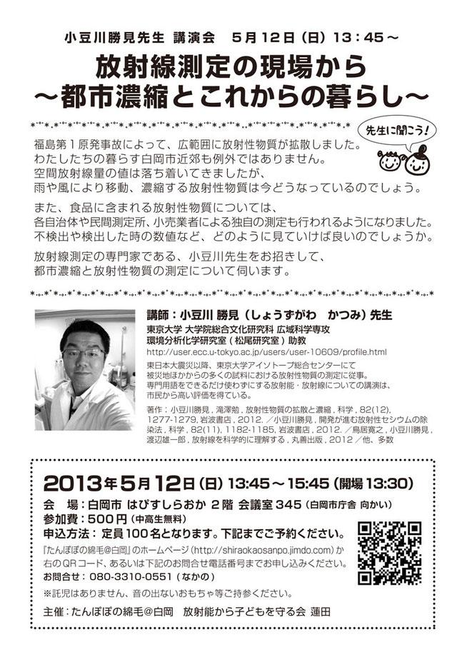 5/12(日)小豆川勝見先生 講演会