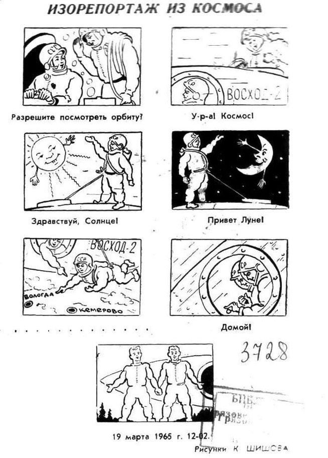 Изорепортаж из космоса Рисунки К. Шишова