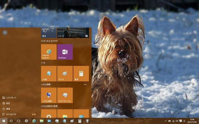 スタート画面のアプリの編集とタスクバーへよく使うアプリを登録