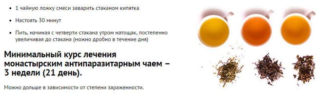 malisheva-monastirskiy-chay-ot-parazitov