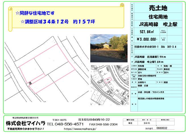 行田市 土地 34条12号 北鴻巣駅 吹上駅