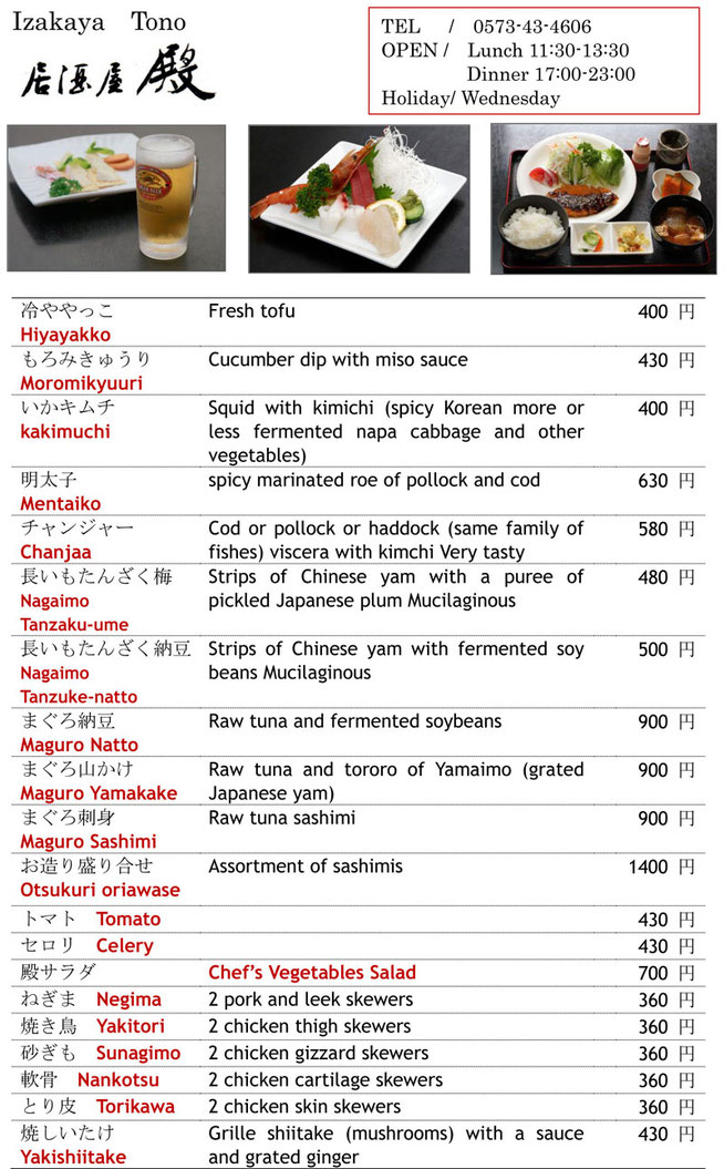 izakaya tono english menu