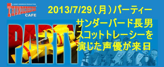 7/29(月)夜は神保町でパーティー!