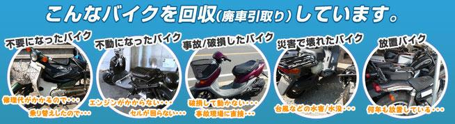 バイク無料回収、不要バイク、不動バイク、事故破損故障バイク、災害で壊れたバイク、放置バイク