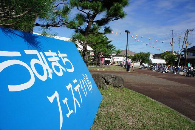第1回「うみまちフェスティバル」の開催。予報では天候が心配されましたが、看板同様の青空が顔をのぞかせてくれました