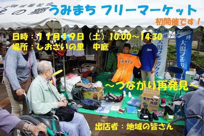 初開催の「うみまちフリーマーケット」。素敵な出会いを期待しています!(写真:平成28年10月1日「うみまちフェス」)