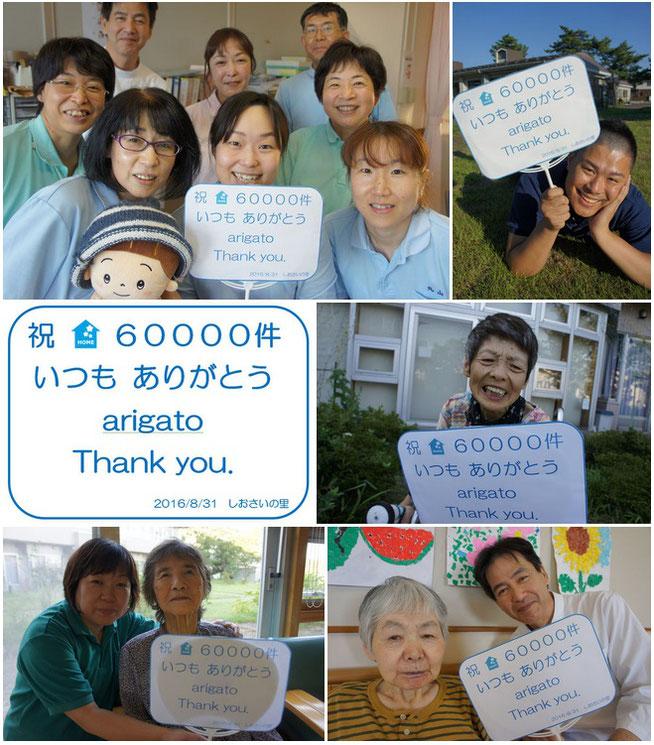 皆さまに支えられて60,000アクセス達成。これからもたくさんの「笑顔」を届け隊!
