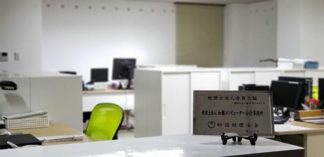 西条市の会計事務所 税理士法人加藤コンピューター会計事務所