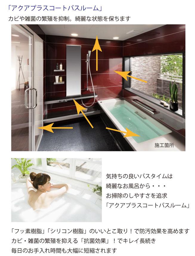 アクアプラスコートバスルーム施工箇所