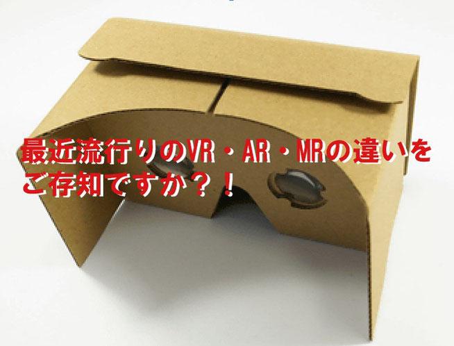 VR・AR・MRの違いについて