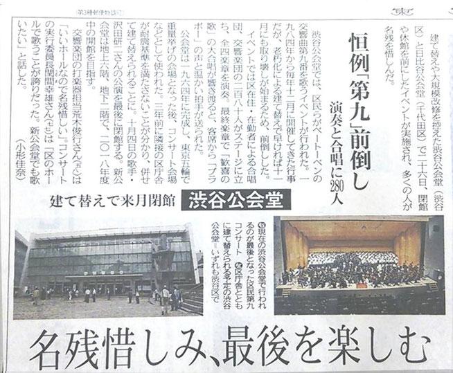 2015年9月27日東京新聞記事   渋谷区民音楽のつどい〜みんなで「第九」を〜