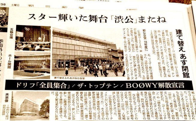 2015年10月3日朝日新聞記事2   渋谷区民音楽のつどい〜みんなで「第九」を〜
