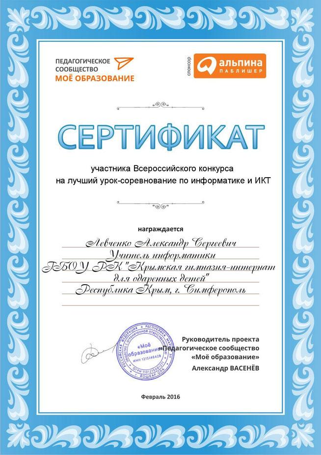 """Сертификат  Левченко А.С. ГБОУ РК """"Крымская гимназия-интернат для одаренных детей"""""""