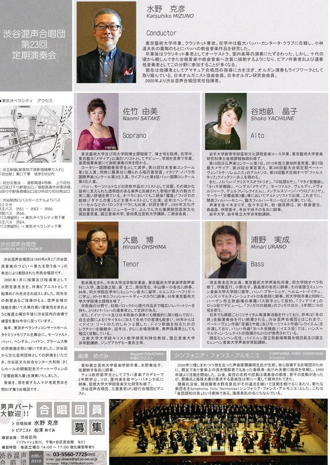 渋谷混声合唱団 第23回定期演奏会  裏