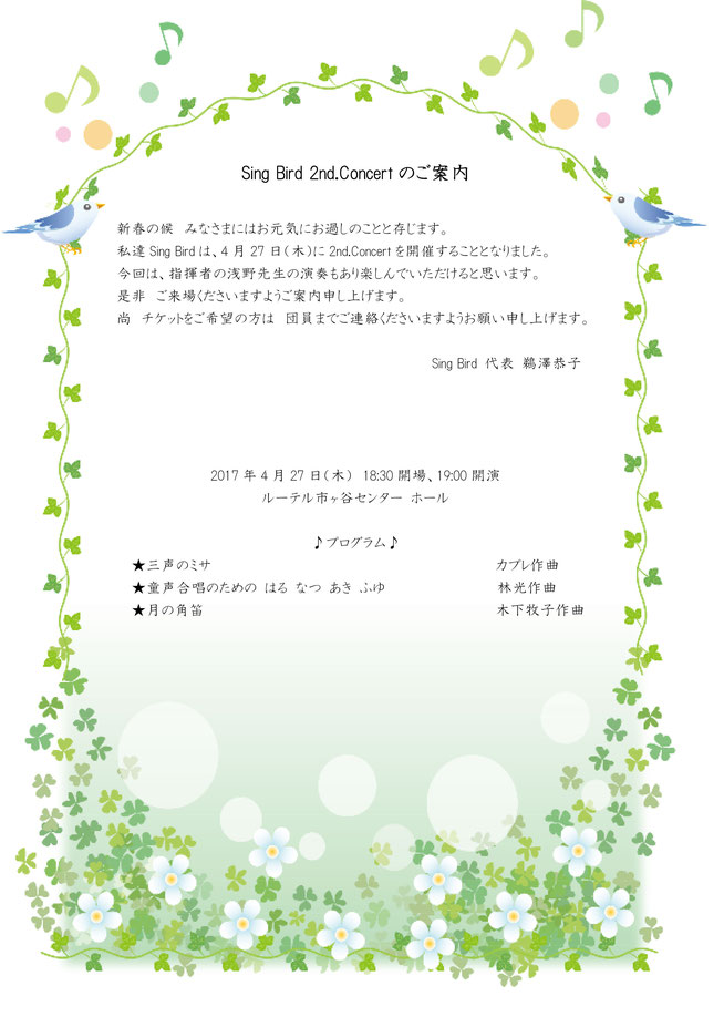 Sing Bird 2nd concert 裏
