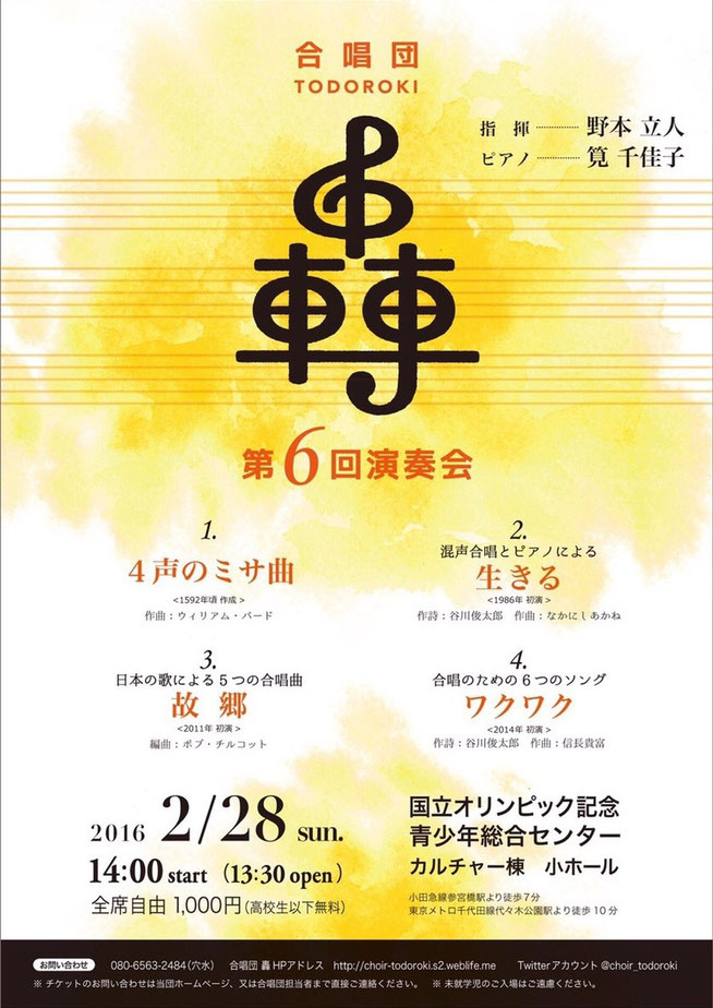 合唱団 轟 コンサート 表