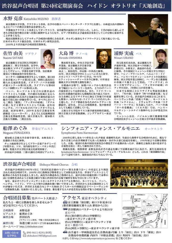 渋谷混声合唱団 第24回定期演奏会  裏