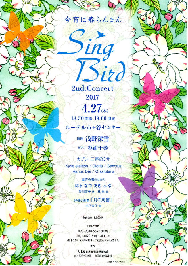 Sing Bird 2nd concert 表