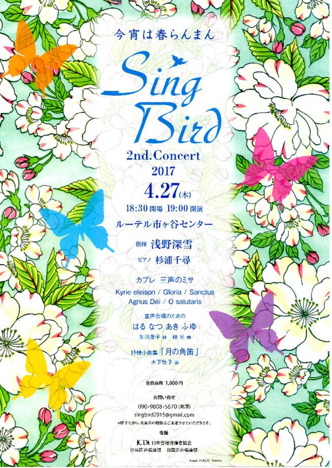 Sing Bird 2nd concert 表