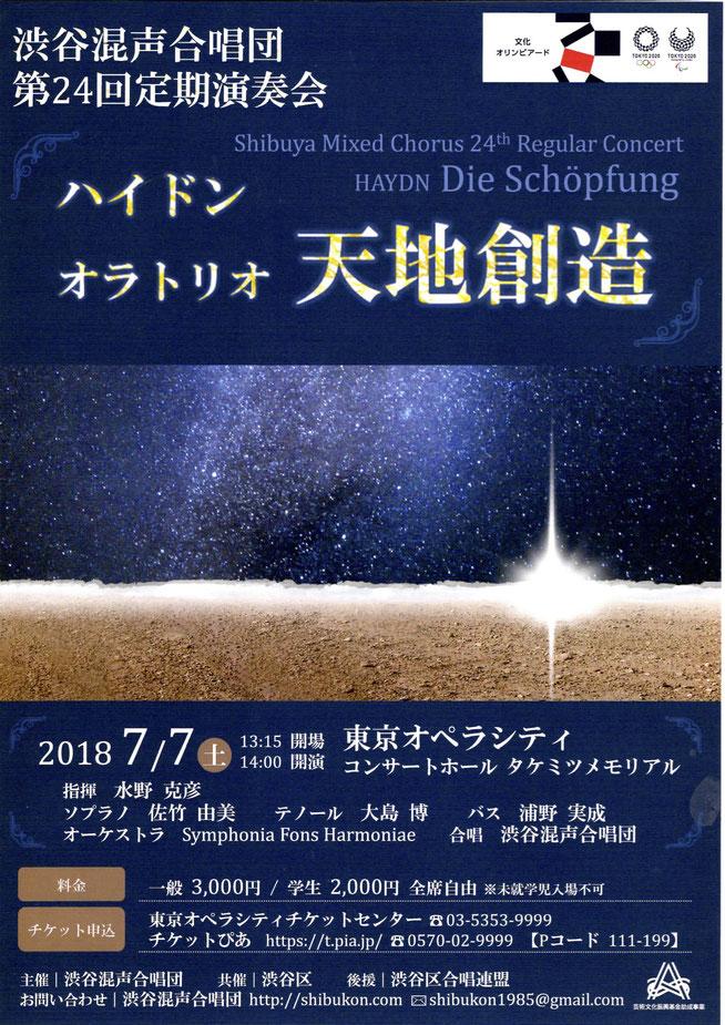 渋谷混声合唱団 第24回定期演奏会  表