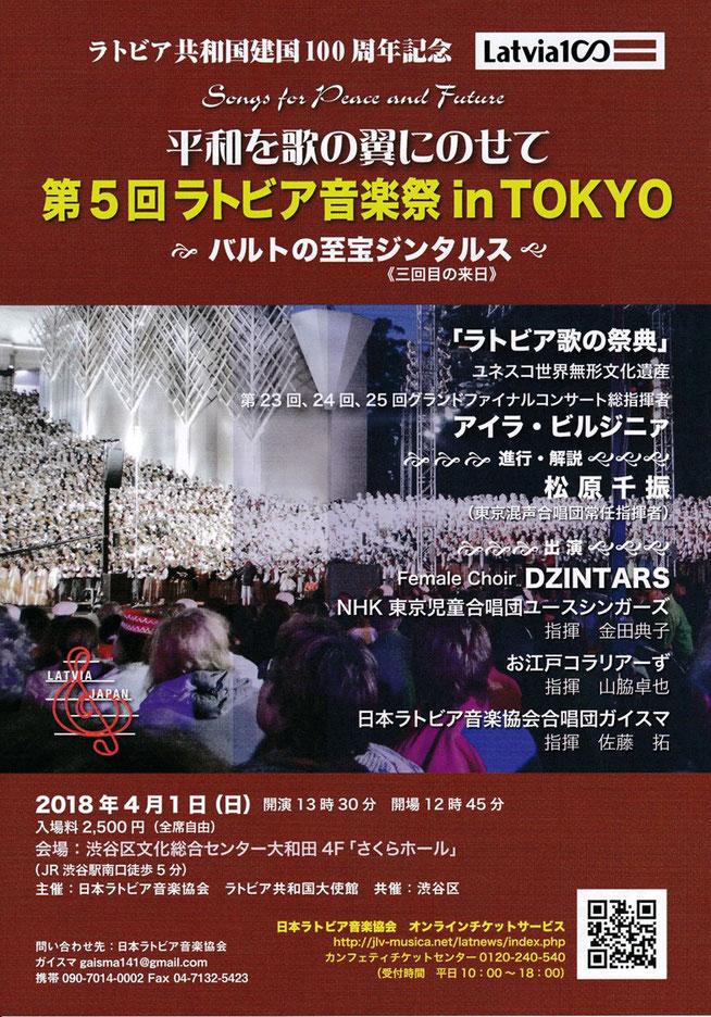 ラトビア音楽祭in TOKYO * 日本ラトビア音楽協会  合唱団ガイスマが出演