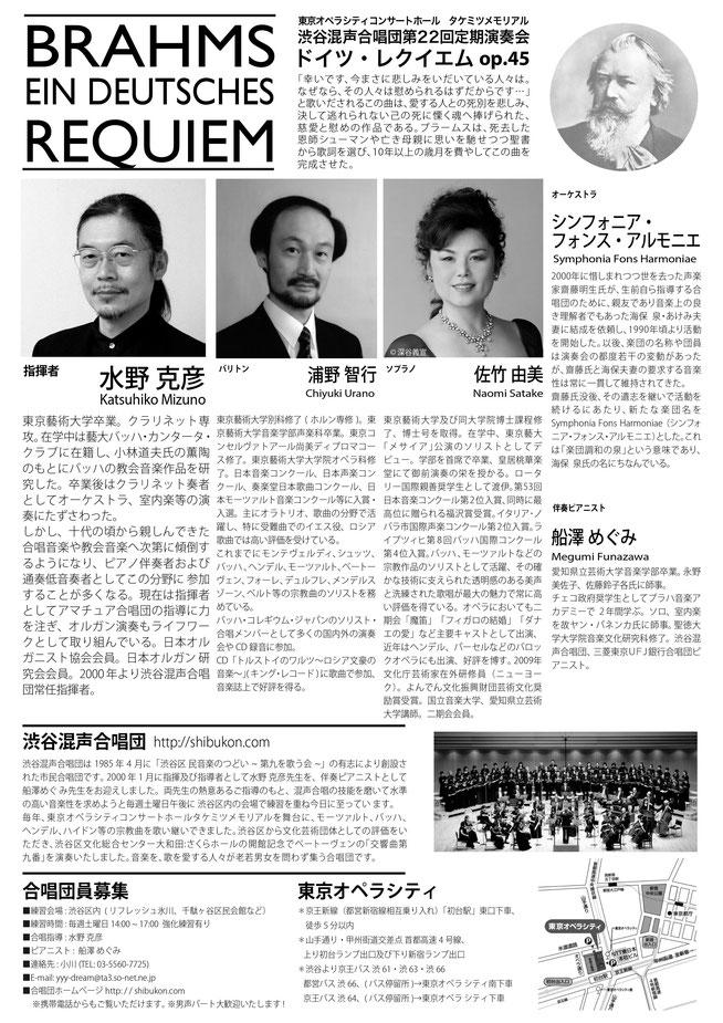 渋谷混声合唱団 第22回定期演奏会 裏