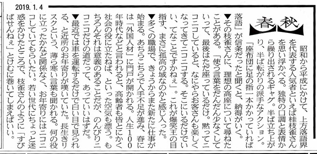 日本経済新聞2019年1月4日より引用させていただきました。