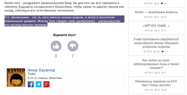 Кто вы, господин Касенов?