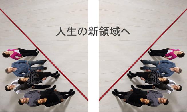 清光編入学院 人生の新領域のスタートライン