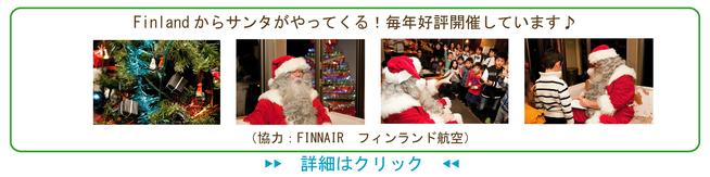 フィンランドからサンタクロース フィンランド航空