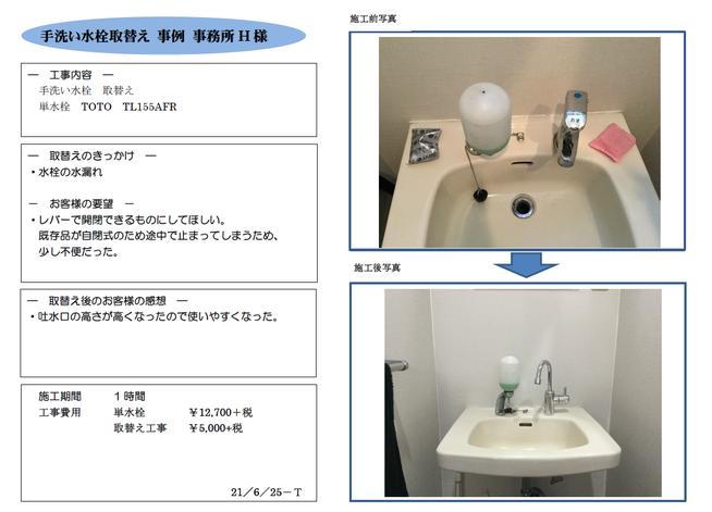手洗い水栓取替え